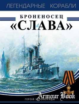 "Броненосец ""Слава"" [Легендарные корабли]"