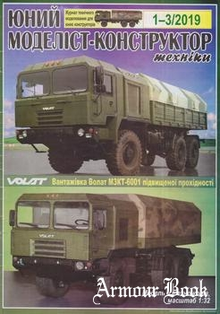 Volat M3KT-6001 [ЮМК 2019-01/03]