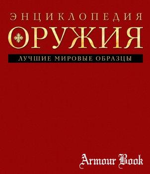 Энциклопедия оружия [Эксмо]