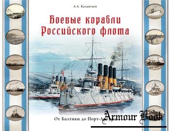 Боевые корабли Российского флота: От Балтики до Порт-Артура [Белый город]