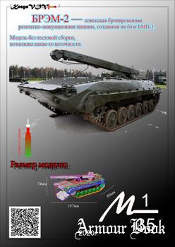 БРЭМ-2 [KesyaVOV]