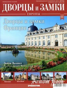 Дворцы и замки Франции [Дворцы и Замки Европы 2020-61]