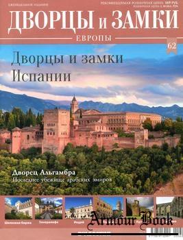 Дворцы и замки Испании [Дворцы и Замки Европы 2020-62]