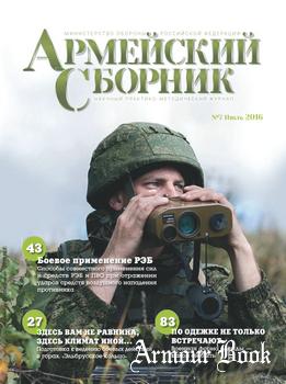 Армейский сборник 2016-07