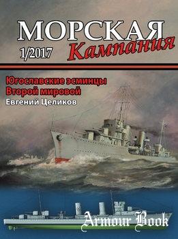 Югославские эсминцы Второй мировой [Морская кампания 2017-01 (65)]