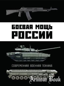 Боевая мощь России: Современная военная техника [Эксмо]