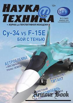 Наука и техника 2020-02 (165)