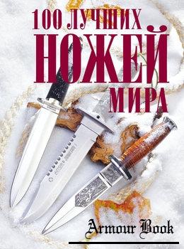 100 лучших ножей мира [АСТ]