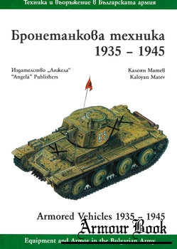 Equipment and Armor in the Bulgarian Army: Armored Vehicles 1935-1945 [Angela Publishers]