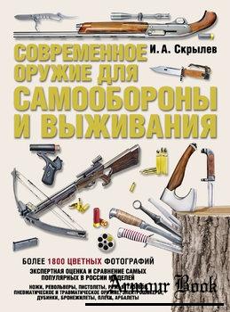Современное оружие для самообороны и выживания [АСТ]