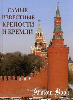 Самые известные крепости и кремли [Белый город]