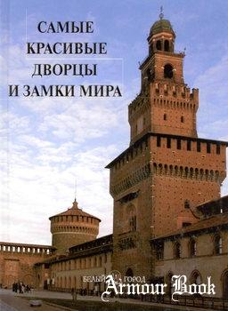 Самые красивые дворцы и замки мира [Белый город]