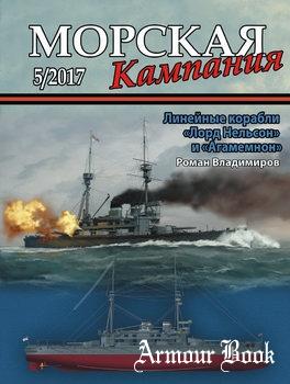"""Линейные корабли """"Лорд Нельсон"""" и """"Агамемнон"""" [Морская кампания 2017-05 (69)]"""