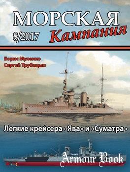 """Легкие крейсера """"Ява"""" и """"Суматра"""" [Морская кампания 2017-08 (72)]"""