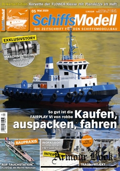 Schiffsmodell 2020-05
