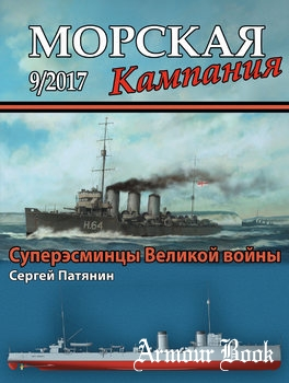 Суперэсминцы Великой войны [Морская кампания 2017-09 (73)]