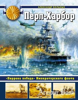 "Перл-Харбор: ""Пиррова победа"" Императорского флота [Война на море]"