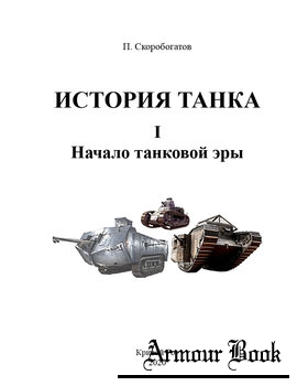 История танка I: Начало танковой эры [Кривой Рог]