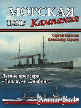 """Легкие крейсера """"Пиллау"""" и """"Эльбинг"""" [Морская кампания 2017-11 (75)]"""
