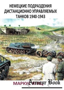Немецкие подразделения дистанционно управляемых танков 1940-1943