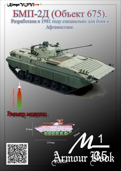 БМП-2Д (Объект 675) [KesyaVOV]