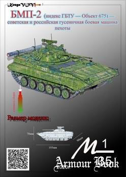 БМП-2 (индекс ГБТУ — Объект 675) [KesyaVOV]