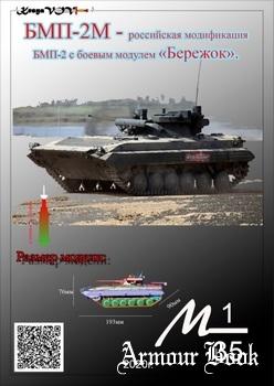 БМП-2М «Бережок» [KesyaVOV]