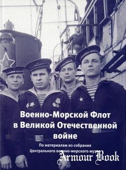 Военно-Морской Флот в Великой Отечественной войне [ЦВММ]