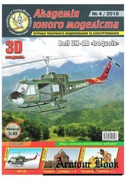 Bell UH-1 Iroquois [АЮМ 2018-04]