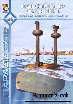 Подводный брандер О.Б. Герна 1854 года [Параллель 2013-02]