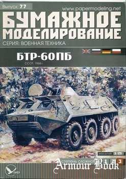 БТР-60ПБ [Бумажное Моделирование 077]