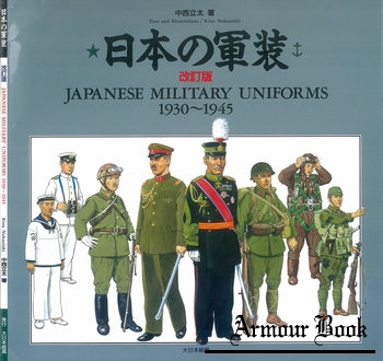 Japanese Military Uniforms 1930-1945 [Dainippon Kaiga]