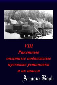 Ракетные опытные подвижные пусковые установки и их шасси Часть VIII [Альтернатива]