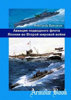 Авиация подводного флота Японии во Второй мировой войне [Издательские решения]