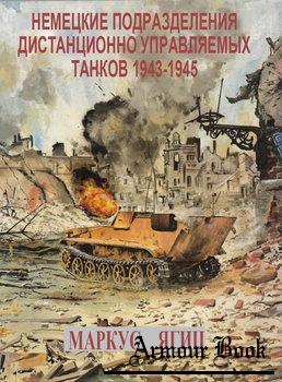 Немецкие подразделения дистанционно управляемых танков 1943-1945