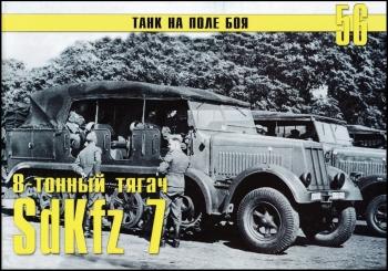 8-тонный тягач SdKfz 7 [Танк на поле боя №56]