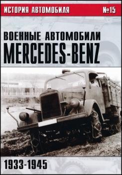 Военные автомобили Mercedes-Benz Часть I: 1933-1945 [История автомобиля №15]