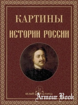 Картины истории России [Белый город]