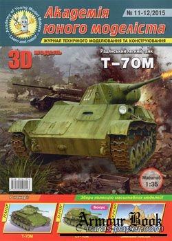 Т-70М, СУ-76М [АЮМ 2015-11/12]