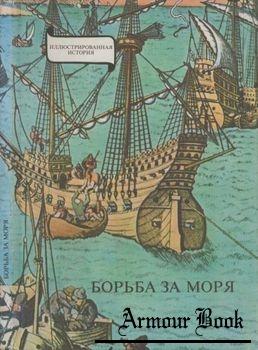Борьба за моря: Эпоха географических открытий [Иллюстрированная история]