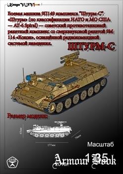 "9П149 ""Штурм-С"" [KesyaVOV]"