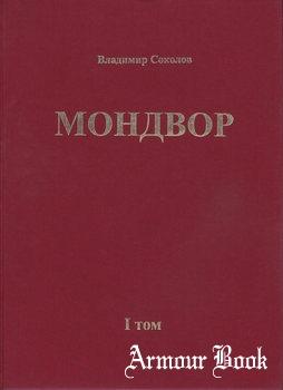 Мондвор Том I [Престиж-групп]