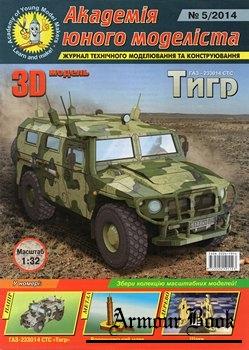 "ГАЗ-233014 СТС ""Тигр"" [АЮМ 2014-05]"