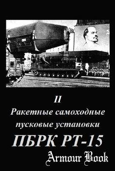 Ракетные самоходные пусковые установки ПБРК РТ-15 Часть II [Альтернатива]