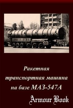 Ракетная транспортная машина на базе МАЗ-547А [Альтернатива]