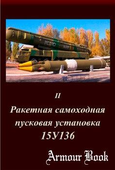Ракетная самоходная пусковая установка 15У136 Часть II [Альтернатива]