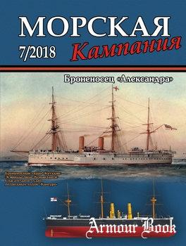 """Броненосец """"Александра"""" [Морская кампания 2018-07 (83)]"""