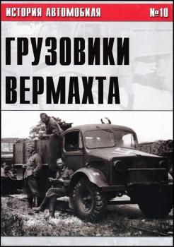Грузовики Вермахта (Часть VI) [История автомобиля №10]