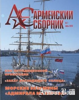 Армейский сборник 2020-07