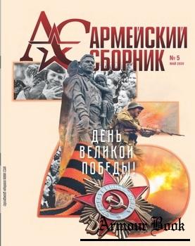 Армейский сборник 2020-05